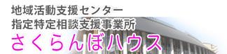 sakuranbo-Bn