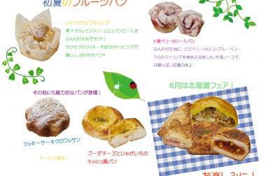 ベーカリー 5・6月のお知らせ☆