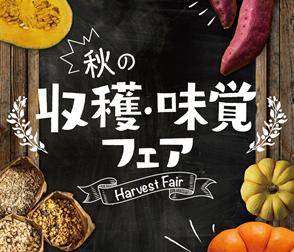 ベーカリー 9・10月のお知らせ☆