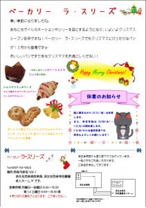 12月のお知らせ(ベーカリー)