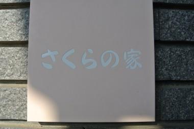 さくらの家は今日もてきぱき(*´ω`)
