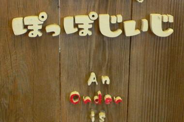 ラ・スリーズ8月ロビー展は「ぽっぽじいじの木工雑貨展」